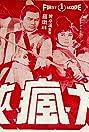 Da feng xia (1968) Poster
