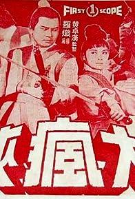 Primary photo for Da feng xia