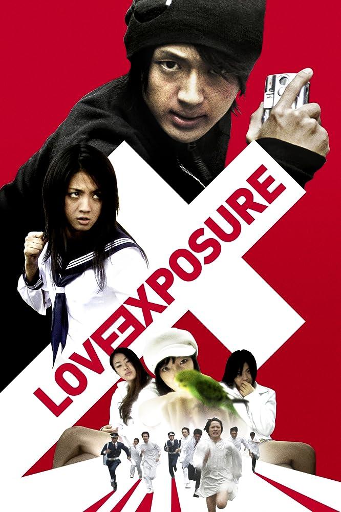 Ai no mukidashi (2008)
