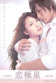 Watch Movie Days with You (2009)