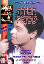 Havura Shekazot