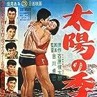 Taiyo no kisetsu (1956)