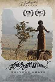 Watch Movie Merku Thodarchi Malai (2018)