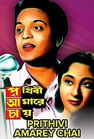 Uttam Kumar and Mala Sinha in Prithibi Amare Chaay (1957)