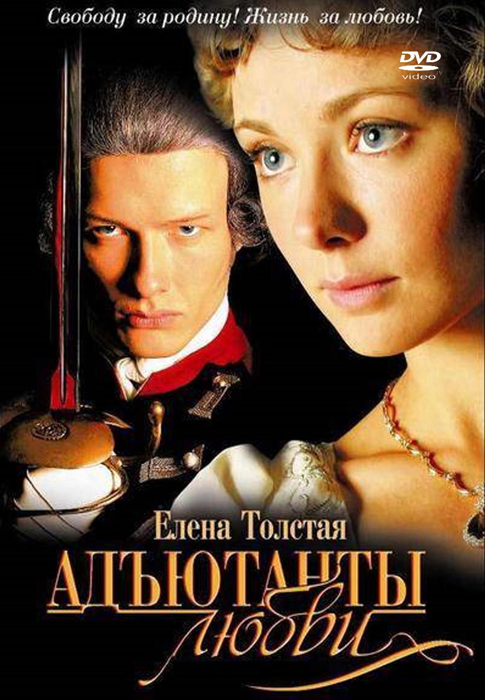 Adyutanty Lyubvi Tv Series 2005 Imdb