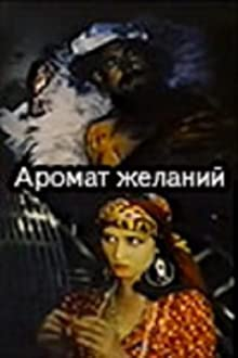 Ham hyyal (1996)