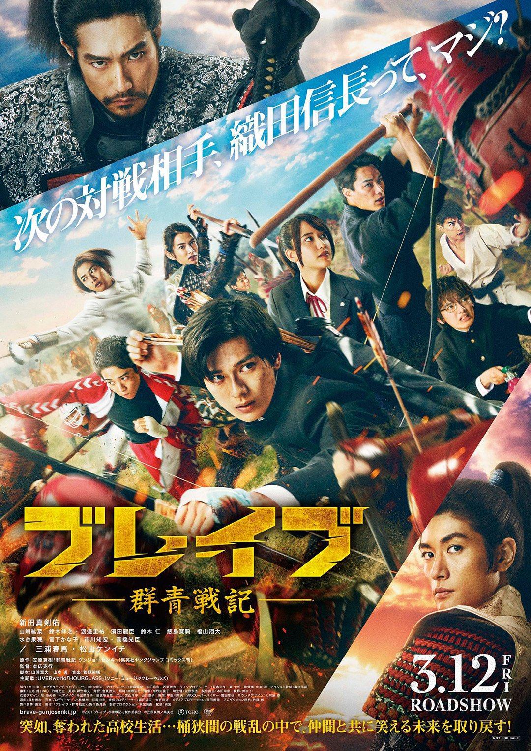 Phim Brave: Gunjyo Senki - Brave: Gunjyo Senki (2021)