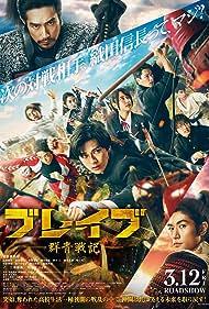 Brave Gunjyo Senki (2021) HDRip Japanese Movie Watch Online Free