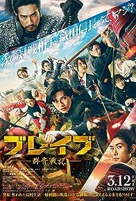 Primary photo for Brave: Gunjyo Senki
