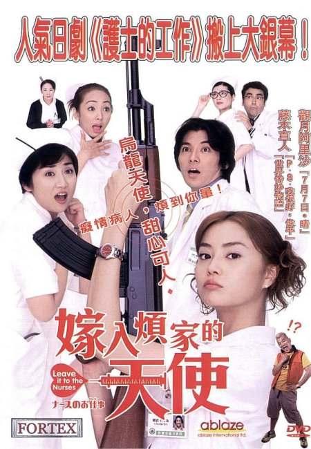 Nurse no oshigoto: The Movie (2002)