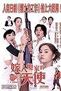 Nurse no oshigoto: The Movie (2002) Poster