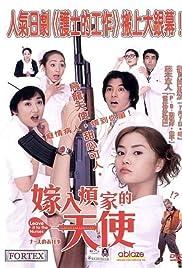 Nurse no oshigoto: The Movie Poster