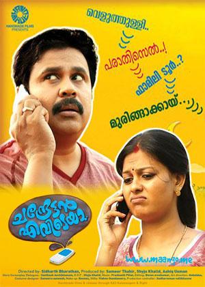 Permalink to Movie Chandrettan Evideya (2015)