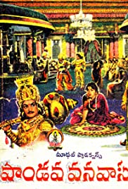 Pandava Vanavasamu