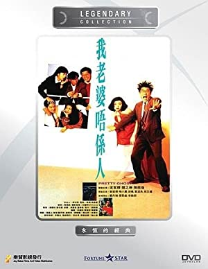 Tony Ka Fai Leung Pretty Ghost Movie