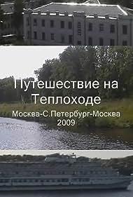 Puteshestviye na teplokhode po marshrutu Moskva - Sankt-Peterburg - Moskva 2009 (2009)