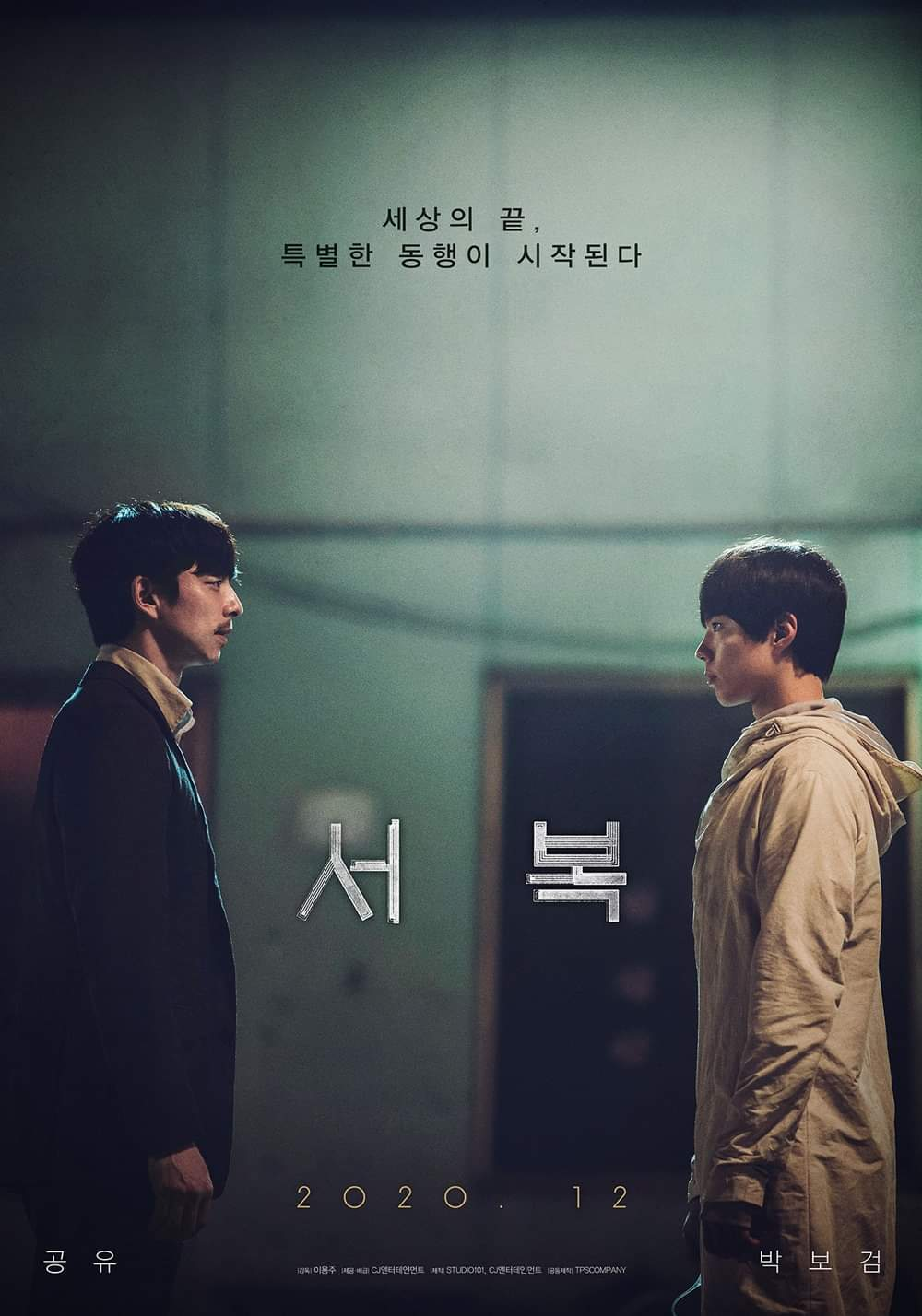 Seobok 서복 (2021) Hindi (Voice Over) Dubbed + Korean [Dual Audio] WebRip 720p [1XBET]
