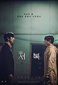 Gong Yoo and Park Bo-Gum in Seobok (2021)