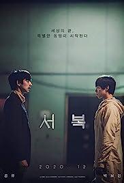 Seobok Poster
