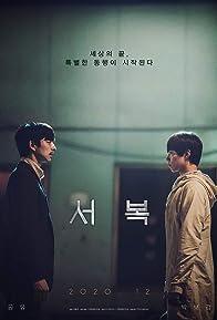 Primary photo for Seobok