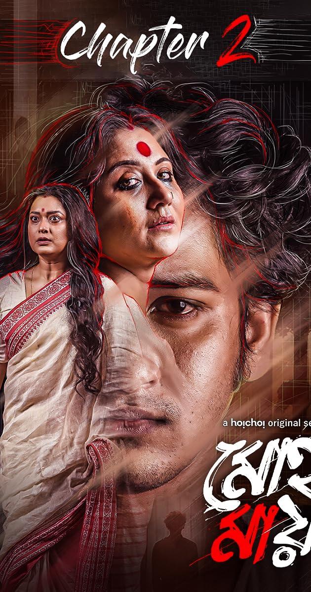 Free Download Mohomaya Full Movie