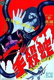 The Killer Snakes(1974) Poster - Movie Forum, Cast, Reviews