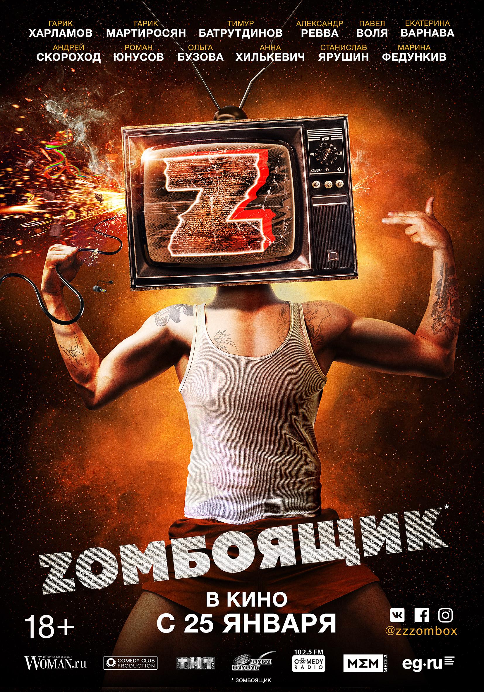 Garik Martirosyan sues the creators of advertising with his participation 12/31/2015 72
