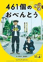 461 Days of Bento