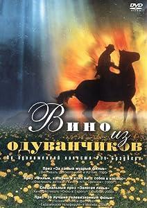 Movies direct download sites Vino iz oduvanchikov [HDR]