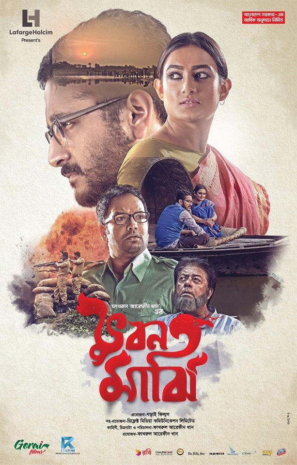 Bhuban Majhi (2017) Bengali WEB-DL - 720P - x264 - 400MB - Download & Watch Online Movie Poster - mlsbd