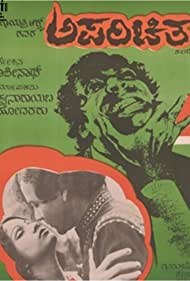 Aparichita (1978)