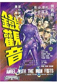 Tie guan yin (1967)