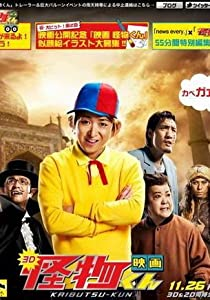 A great comedy movie to watch Kaibutsu-kun: Episode 0  [1280x720] [720x480] [2048x2048] (2011) by Fujiko Fujio A.
