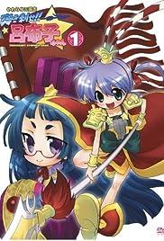 Yawaraka sangokushi Tsukisase!! Ryofuko-chan 1 Poster