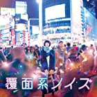 Fukumen-kei Noise (2017)