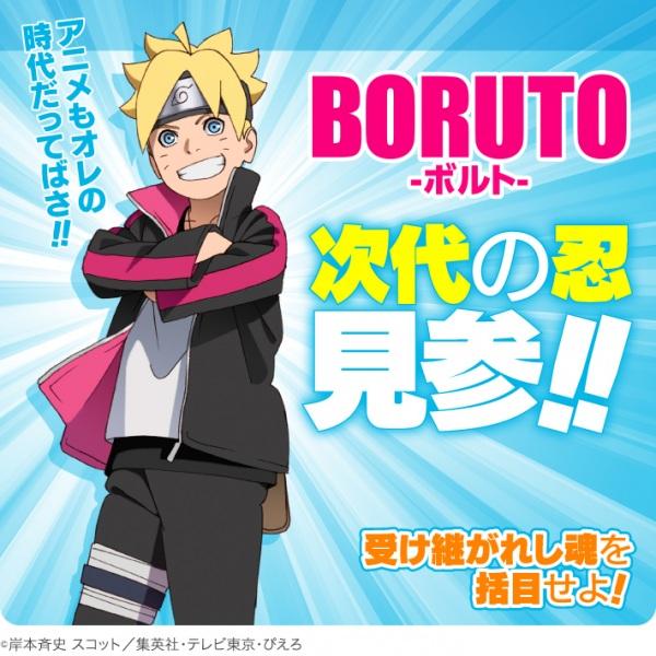 Boruto: Jump Festa Special (2016)
