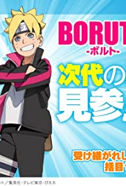 Boruto: Jump Festa Special Poster