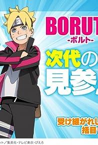 Primary photo for Boruto: Jump Festa Special