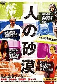 Hito no sabaku Poster