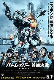 The Next Generation Patoreibâ: Shuto kessen Poster