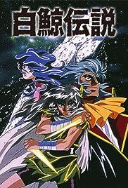 Hakugei densetsu Poster