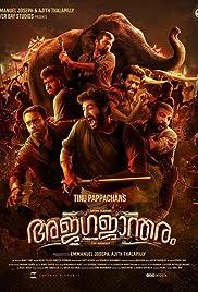 Ajagajantharam (Malayalam)