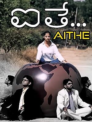 Gunnam Gangaraju Aithe Movie