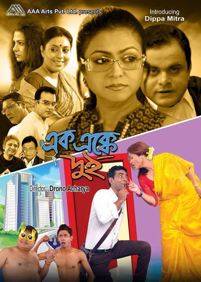 18+ Aak Ek Ke Dui 2020 Bengali Movie 720p HDRip 1GB x264 MKV
