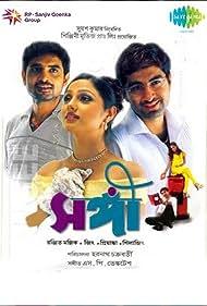 Priyanka Upendra, Shilajit Majumdar, and Jeet in Sangee (2003)