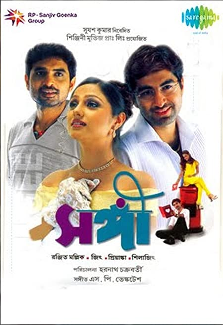Sangee (2003) Bengali Full Movie 480p, 720p Download