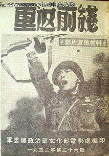Return to Frontline (1952)
