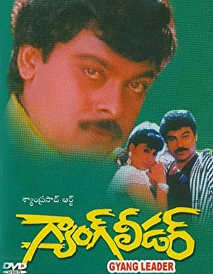 Venkateswara Rao Paruchuri (story) Gang Leader Movie