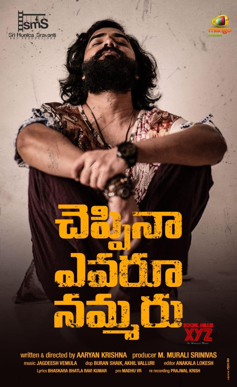 Cheppina Evaru Nammaru (2021) Telugu 720p HEVC HDRip x265 AAC ESubs Full  (650MB) Full Movie Download
