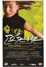 Sose me (2002) film en francais gratuit
